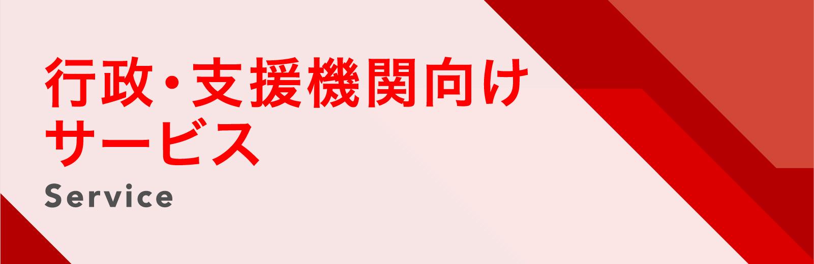 行政・支援機関向けサービス Service