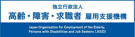 独立行政法人 高齢・障害・求職者雇用支援機構